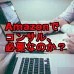 注意!Amazon運用代行コンサル有名5社と使ってはいけない理由とは?