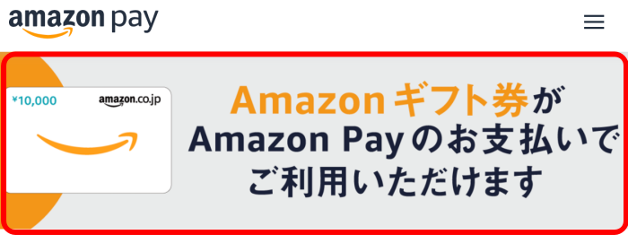 paypal 決済サービス amazon pay