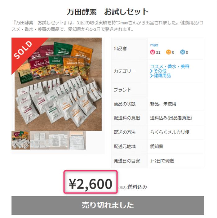 万田酵素がメルカリで売れた