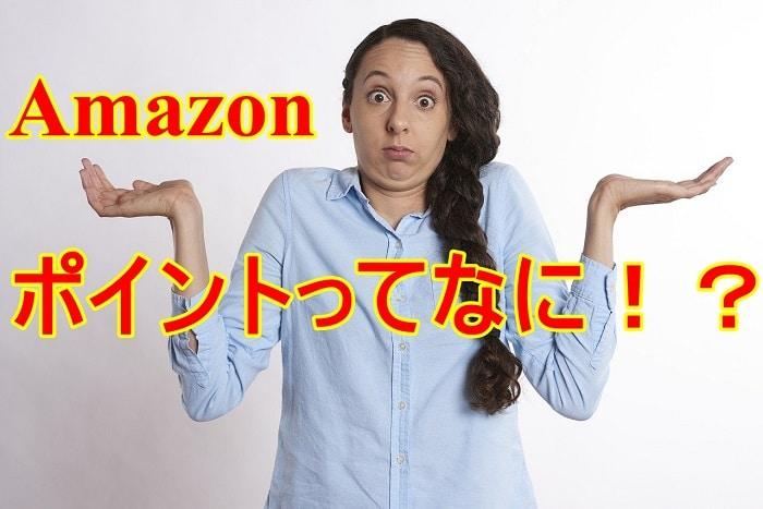 Amazonポイントとは?