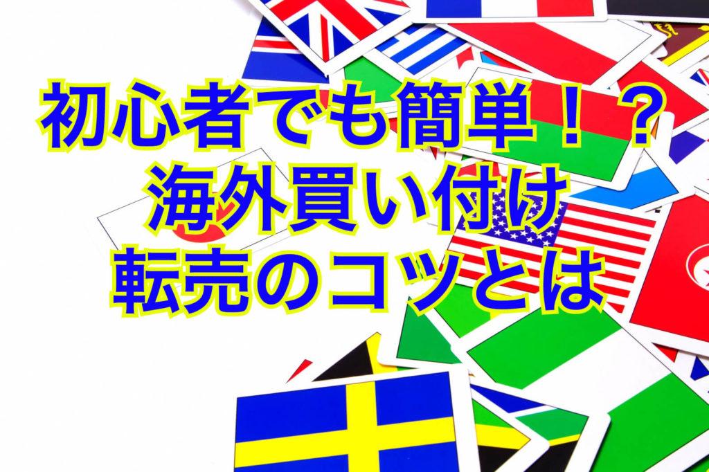 他国の国旗