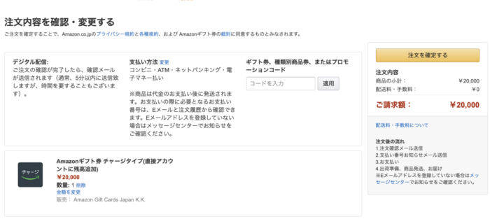 Amazon 内容確認画面
