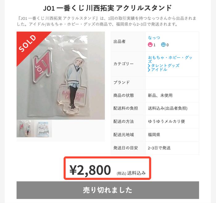 ロット買い JO1 一番くじ