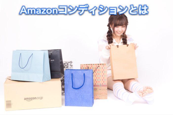 Amazonコンディションとは