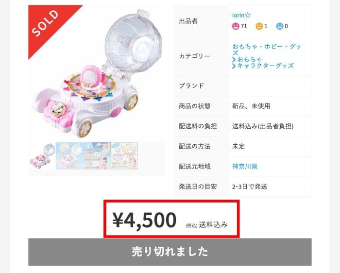 メルカリでのおもちゃの販売価格