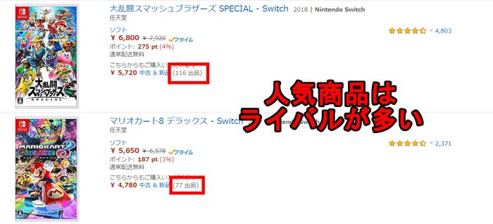 Amazonの人気ゲーム