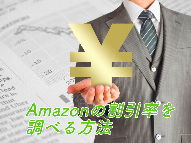 Amazonの割引率を調べる方法