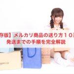 【保存版】メルカリ商品の送り方10選と発送までの手順を完全解説