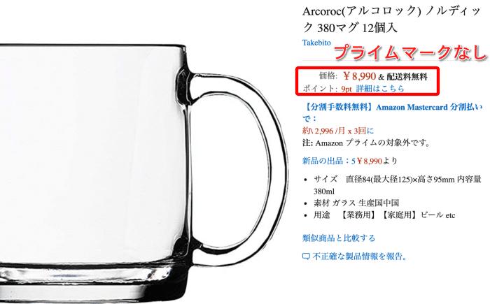 【プライムマークのない商品】