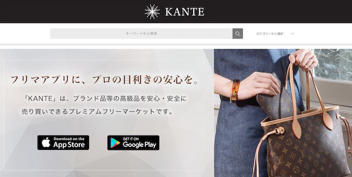 KANTEはブランド品の買取で有名な「コメ兵」が運営しています