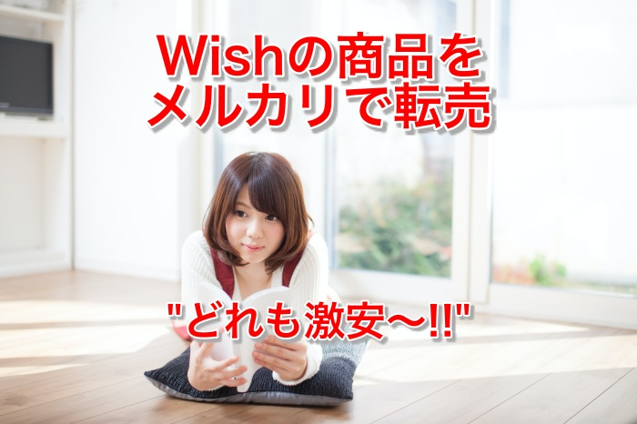 激安!Wishで買ってメルカリで転売すると儲かる商品3選と注意点とは?