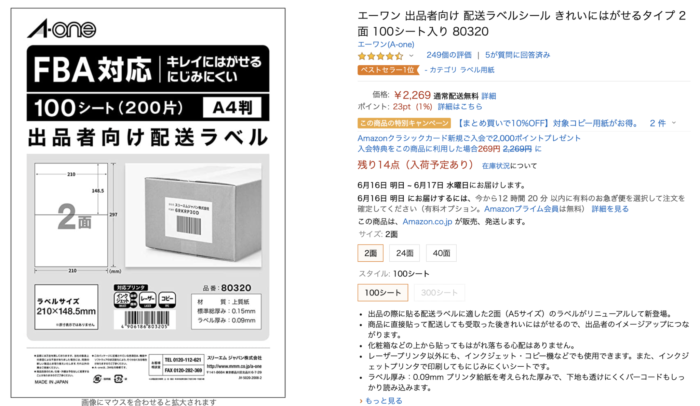 Amazon ラベル用シール