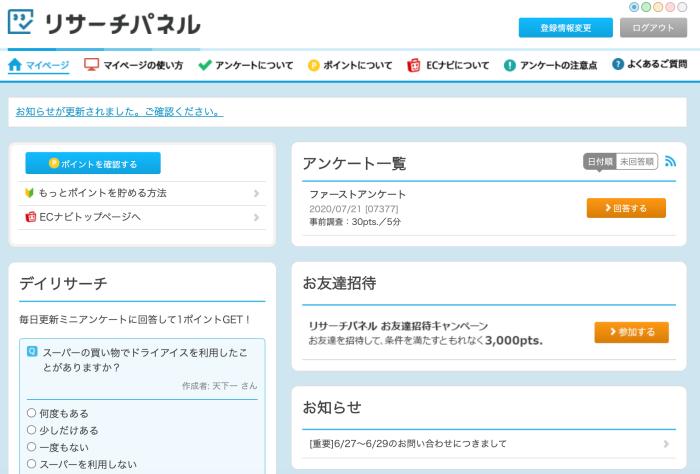 リサーチパネル マイページ