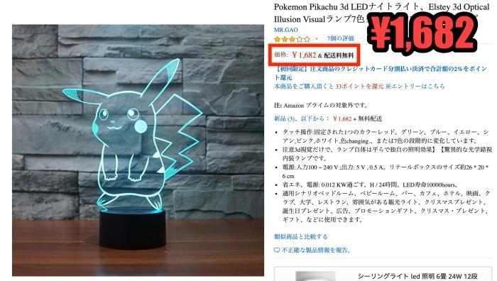 日本Amazonでの販売価格