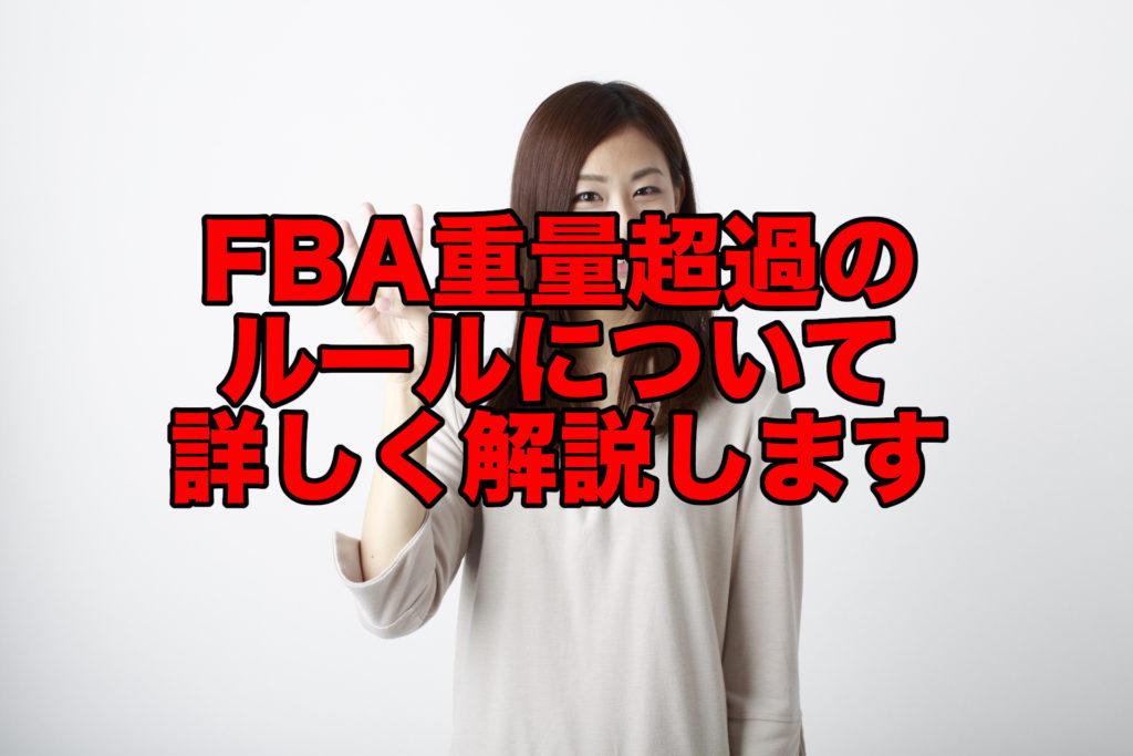 FBA重量超過のルール