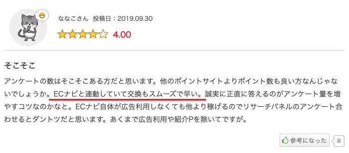 リサーチパネル 評判 ECナビ