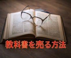 教科書を売る方法