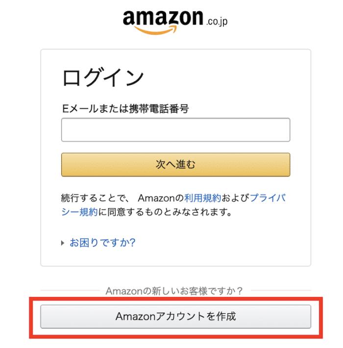 Amazon ログイン画面