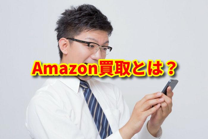 Amazon買取とは?
