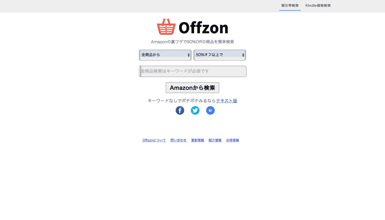 Offzonのトップページ