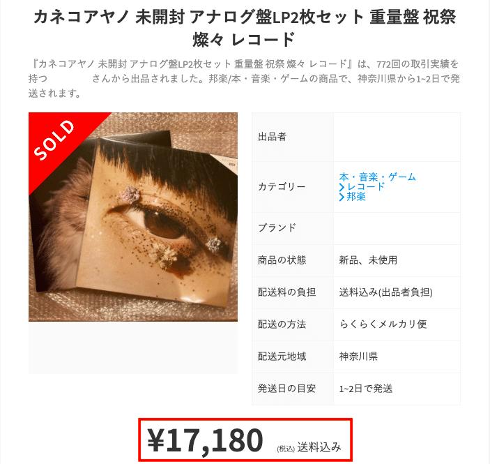 カネコアヤノ 未開封 アナログ盤LP2枚セット