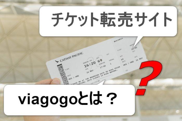 チケット転売サイトviagogoとは?