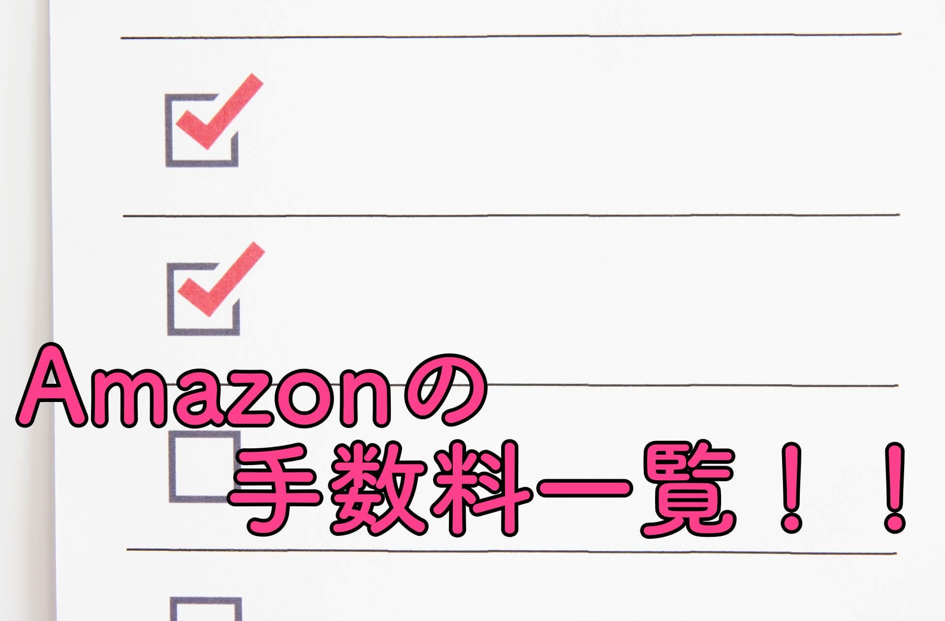 Amazonの手数料一覧