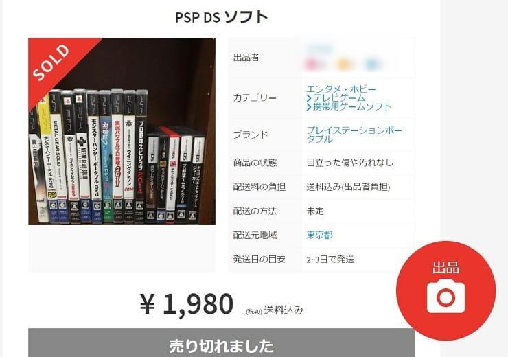 メルカリでPSP DSソフト商品