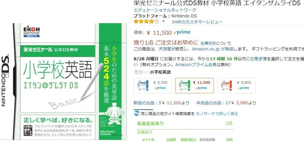 2.栄光ゼミナール公式DS教材 小学校英語 エイタンザムライDS