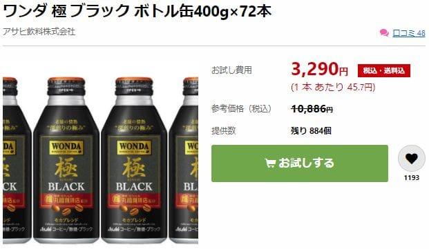 アサヒ飲料 ワンダ 極ブラック ボトル缶 400mlの24個セットです。