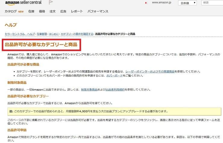 Amazonで出品カテゴリー申請が必要なのは、ヘルビ(ドラッグストア)や食品カテゴリーだけではない!