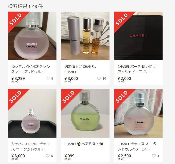 使いかけの化粧品や香水も普通に売れる