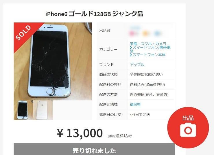 メルカリでiPhone6 ジャンク品