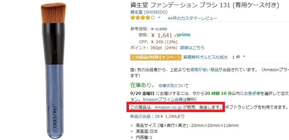 Amazon リサーチ コツ