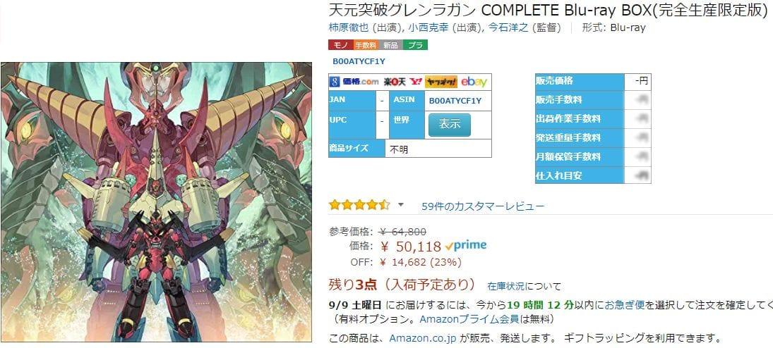 1.天元突破グレンラガン COMPLETE Blu-ray BOX(完全生産限定版)