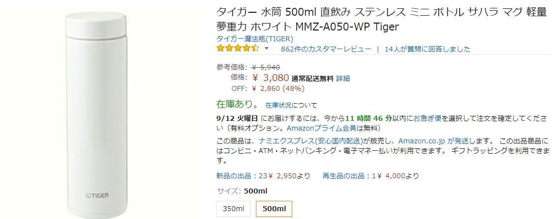 5.水筒は、転売(せどり)すると、儲かる定番商品の一つ!