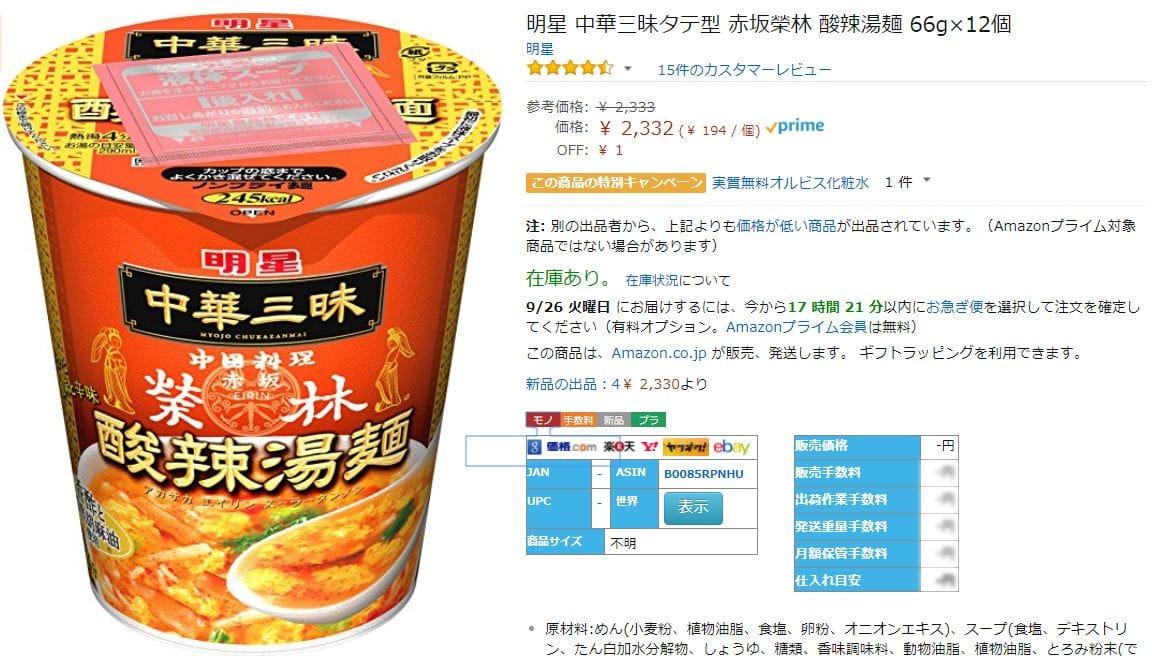 明星 中華三昧タテ型 赤坂榮林  ネット卸 アマゾン