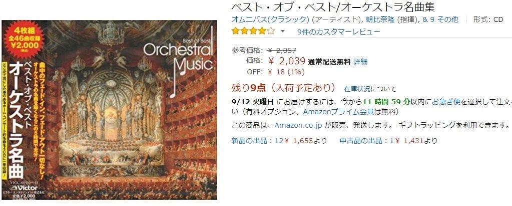 6.クラシックCD