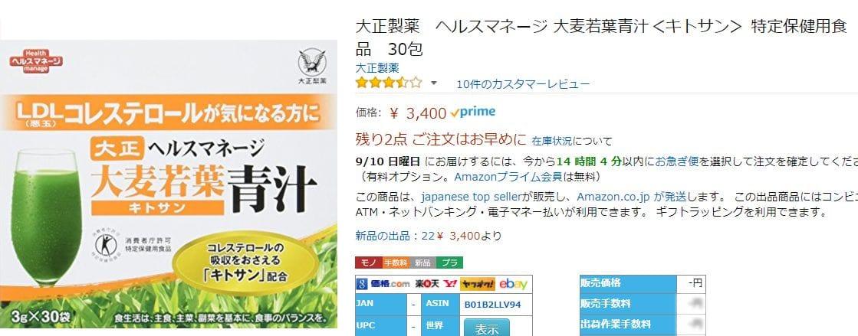 3.大正製薬 ヘルスマネージ 大麦若葉青汁