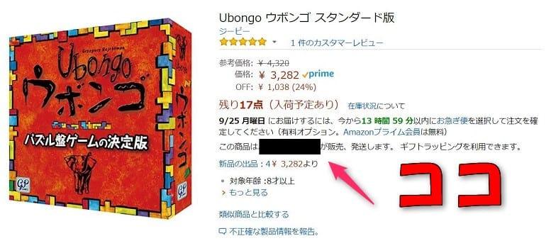 """Amazon転売をする上で、重要となる """"カートを取る"""""""