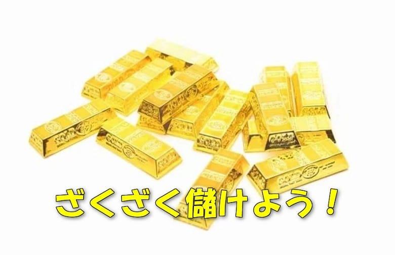 【超必見】せどり(転売)で儲かるおススメ商品7選を大公開します!