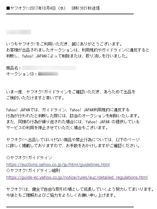 ヤフオク逮捕 違反商品 メール