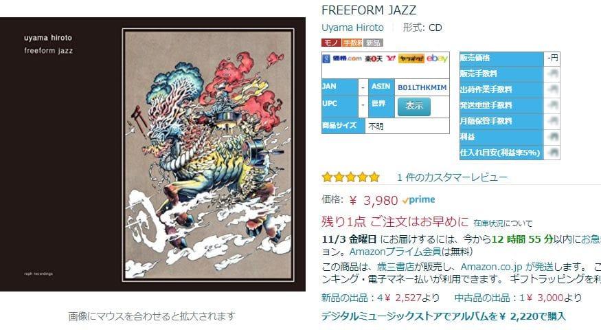 FREEFORM JAZZ
