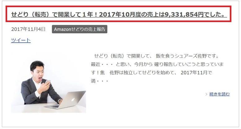 佐野ブログ 転売 amazon