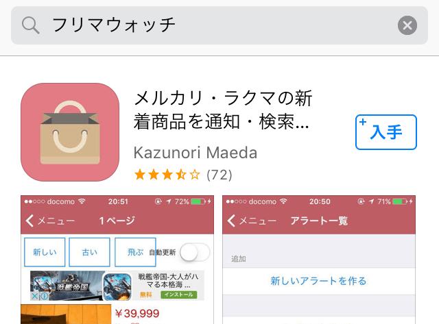 それでは実際に1つせどりアプリをダウンロードしてみよう!