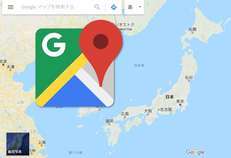 4、グーグルマップ(Google Map)