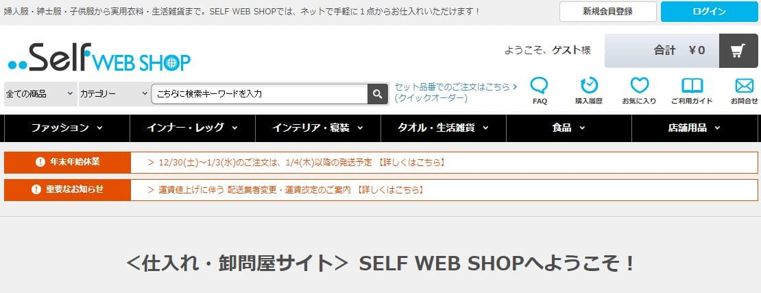 SELF WEB SHOP