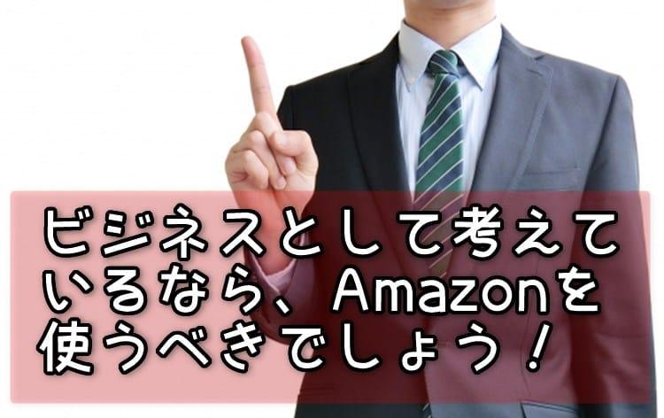 1、あなたが転売で儲ける方法をマスターして成果をあげたければ、Amazonという土俵以外にも目を向けよう