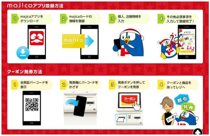 majicaアプリをダウンロードしてmajicaカードの情報として登録します。