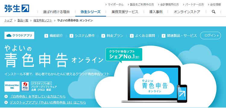 おススメ3:やよいの青色申告オンライン/白色オンライン